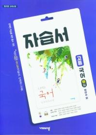 고등 국어(하) 자습서(박안수 외)(2021)