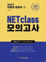이명훈 행정학 NETclass 모의고사. 2(5회분)(2021)