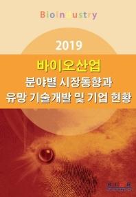 바이오산업 분야별 시장동향과 유망 기술개발 및 기업 현황(2019)