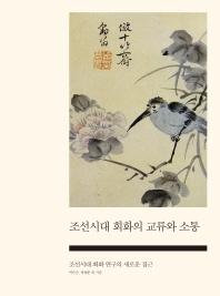 조선시대 회화의 교류와 소통
