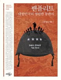 밴플리트, 대한민국의 영원한 동반자