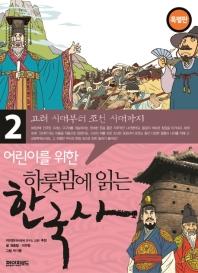 어린이를 위한 하룻밤에 읽는 한국사. 2: 고려 시대부터 조선 시대까지(특별판)