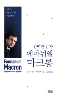 완벽한 남자 에마뉘엘 마크롱