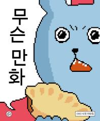 무슨 만화(표지 랜덤 발송)