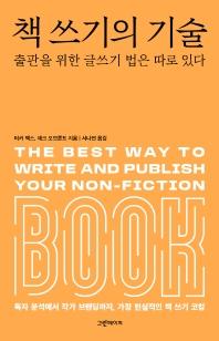 책 쓰기의 기술