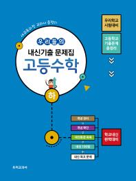 고등 수학(하) 우리들의 내신기출 문제집(2018)
