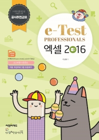 e-Test Professionals 엑셀 2016