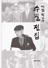 매원 박연구 수필 전집