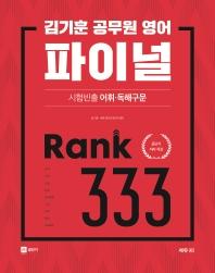 김기훈 공무원 영어 파이널 시험빈출 어휘 독해구문 Rank 333
