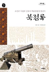 북정록(큰글자도서)