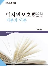 2022 디자인보호법 기본과 이론