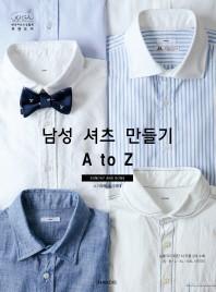 남성셔츠 만들기 A to Z