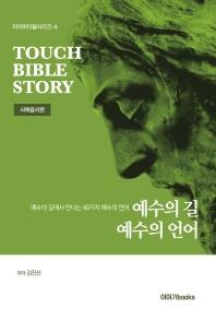 예수의 길 예수의 언어