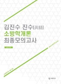 김진수 진수 소방학개론 최종모의고사