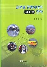 글로벌 경쟁시대의 GSCM 전략