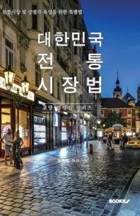 대한민국 전통시장법(전통시장 및 상점가 육성을 위한 특별법)  : 교양 법령집 시리즈