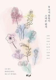 9가지 꽃물이 스며든 편지