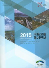 국토교통통계연보(2015)