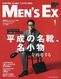멘즈이엑스 MENS EX 2019.01