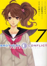 BROTHERS CONFLICT 7