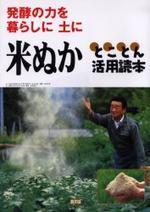 米ぬかとことん活用讀本 發酵の力を暮らしに土に