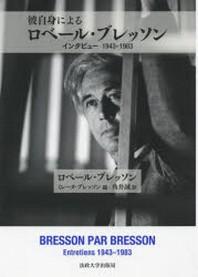 彼自身によるロベ-ル.ブレッソン インタビュ-1943-1983