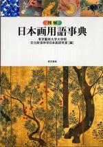 圖解日本畵用語事典