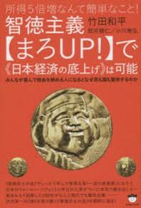 智德主義(まろUP!)で《日本經濟の底上げ》は可能 所得5倍增なんて簡單なこと! みんなが喜んで稅金を納める人になるとなぜ民も國も繁榮するのか