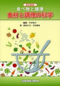 食材と調理の科學 食べ物と健康
