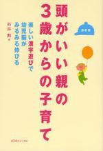 頭がいい親の3歲からの子育て 樂しい漢字遊びで幼兒腦がみるみる伸びる