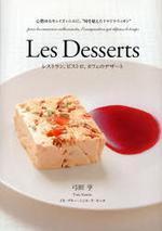 "LES DESSERTS レストラン,ビストロ,カフェのデザ―ト 心燃ゆるキュイズィニエに.""時を超えたイマジナスィオン"""