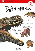 공룡들의 저녁 식사(DK 리더스 2단계 02)