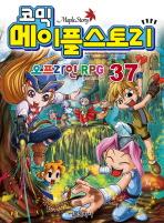 코믹 메이플 스토리 오프라인 RPG. 37