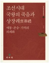 조선시대 국왕의 죽음과 상장례