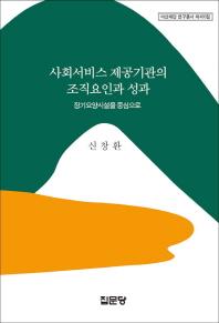 사회서비스 제공기관의 조직요인과 성과