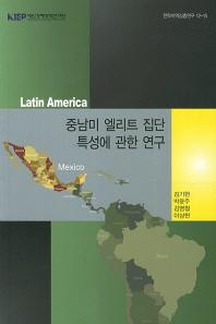 중남미 엘리트 집단 특성에 관한 연구