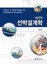 선박설계학