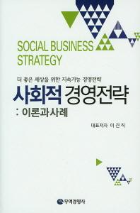사회적 경영전략: 이론과 사례
