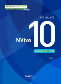 NVivo 10 Foundations