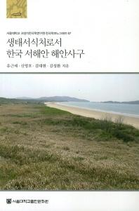 생태서식처로서 한국 서해안 해안사구