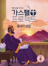 예수님을 만나는 가스펠 프로젝트 구약. 4: 왕국의 성립(저학년)