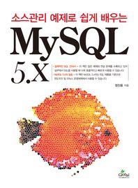 소스관리 예제로 쉽게 배우는 MySQL 5.X