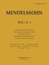 피아노 지상공개레슨 ISLS. 108: 멘델스존. 3