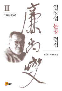 염상섭 문장 전집. 3: 1946-1962