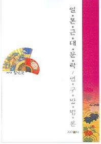 일본 근대 문학 연구방법론