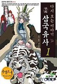만화 삼국유사 1(다시 보는 이야기)