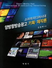 스마트미디어시대 양방향방송광고 기획 제작론