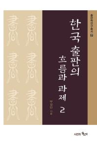 한국 출판의 흐름과 과제. 2