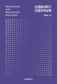 신경윤리학과 신경도덕교육