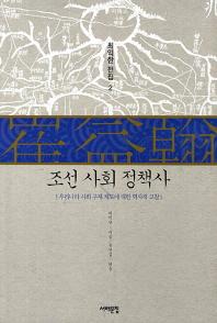 조선 사회 정책사